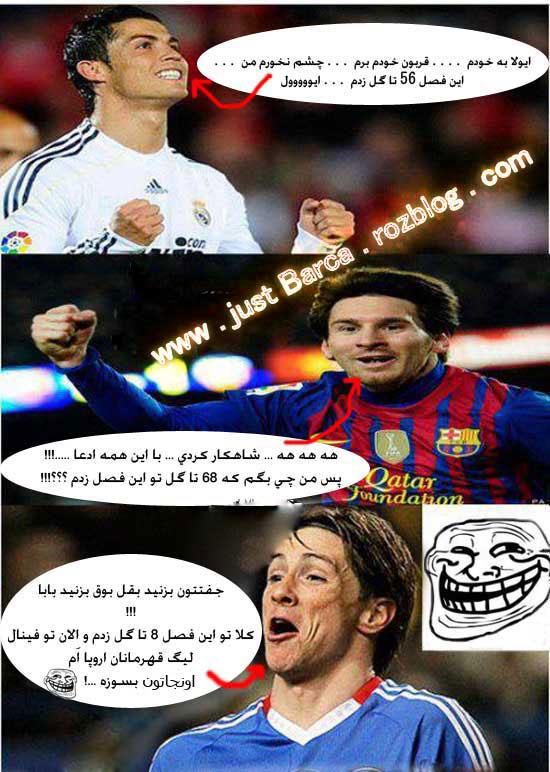 عکسهای طنز مسی و رونالدو
